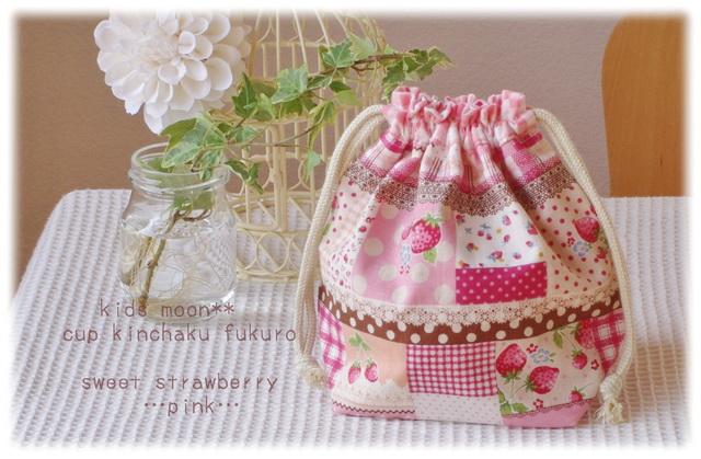 入園グッズコップ袋いちごピンク1